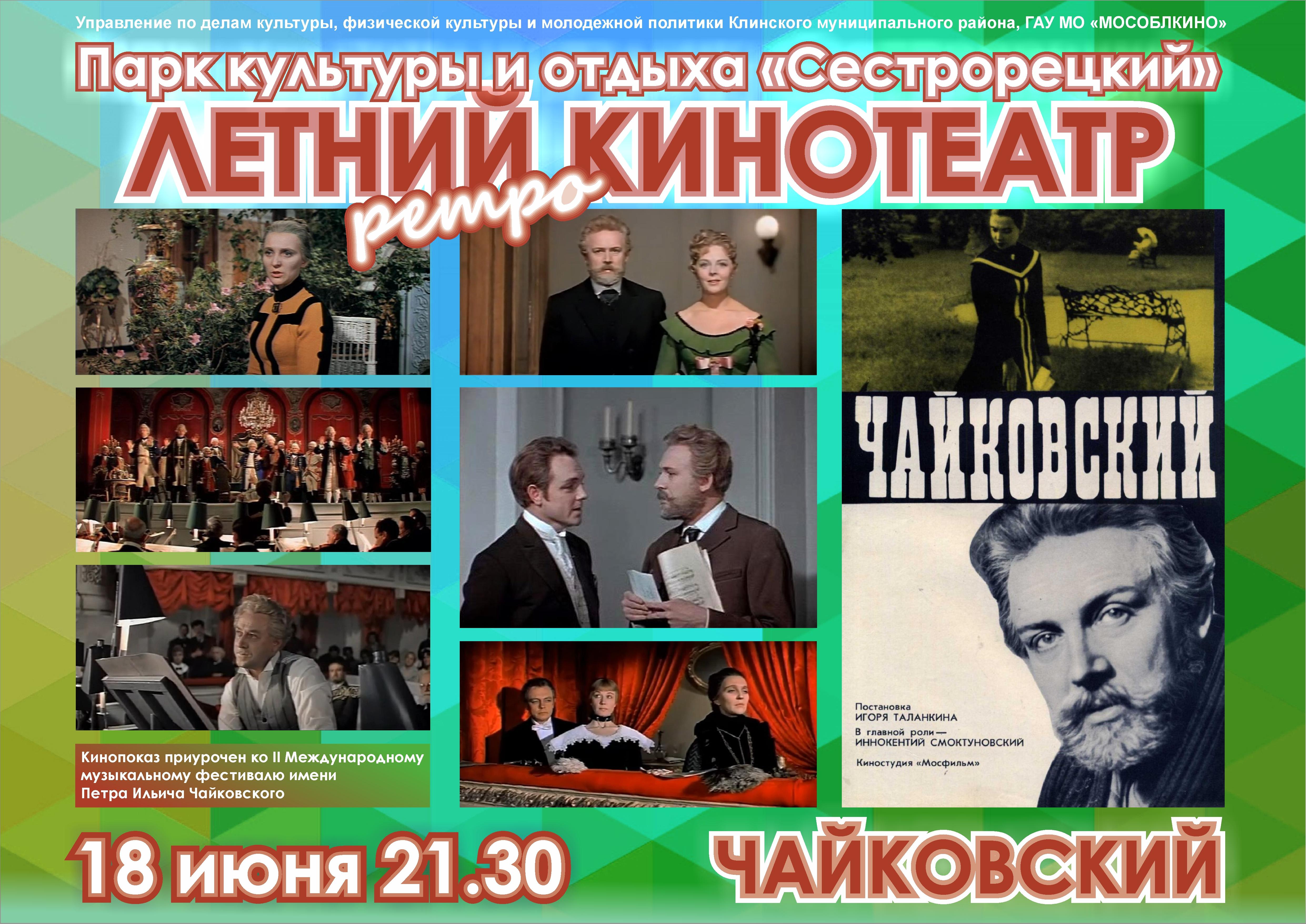 КиноАфиша Чайковский