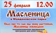 Масленица в Майдановском парке MoiKlin.RU
