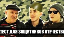 Тест для Защитников Отечества MoiKlin.RU