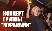 «Мураками» о Нашествии, шоу «Голос» и новом клипе|MoiKlin.RU