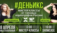 #ДеньИКС возвращается в Клин|MoiKlin.RU