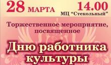 Концерт ко Дню работника культуры|MoiKlin.RU