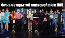 Финал Открытой Клинской лиги КВН|MoiKlin.RU