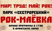«Рок-маевка» в Сестрорецком парке|MoiKlin.RU