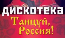 Дискотека «Танцуй, Россия!»|MoiKlin.RU