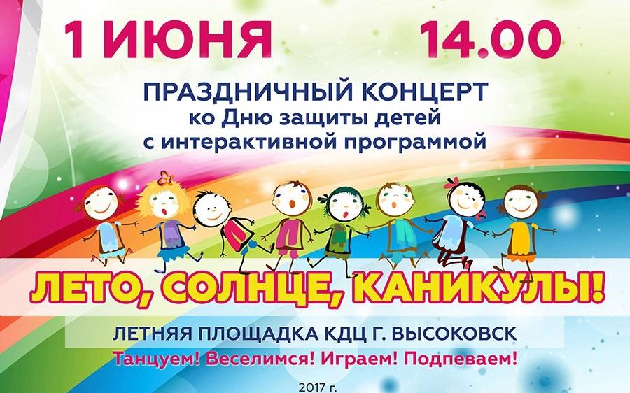 Сценарий концерта для детей на день защиты детей