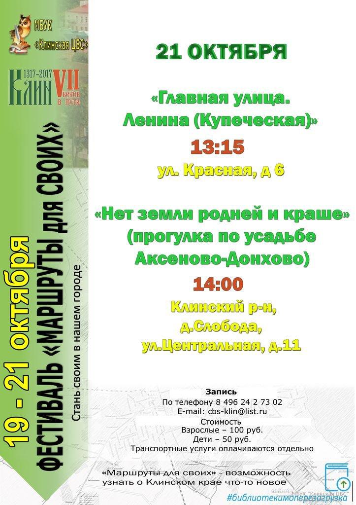 1508313841_21-oktyabrya-min