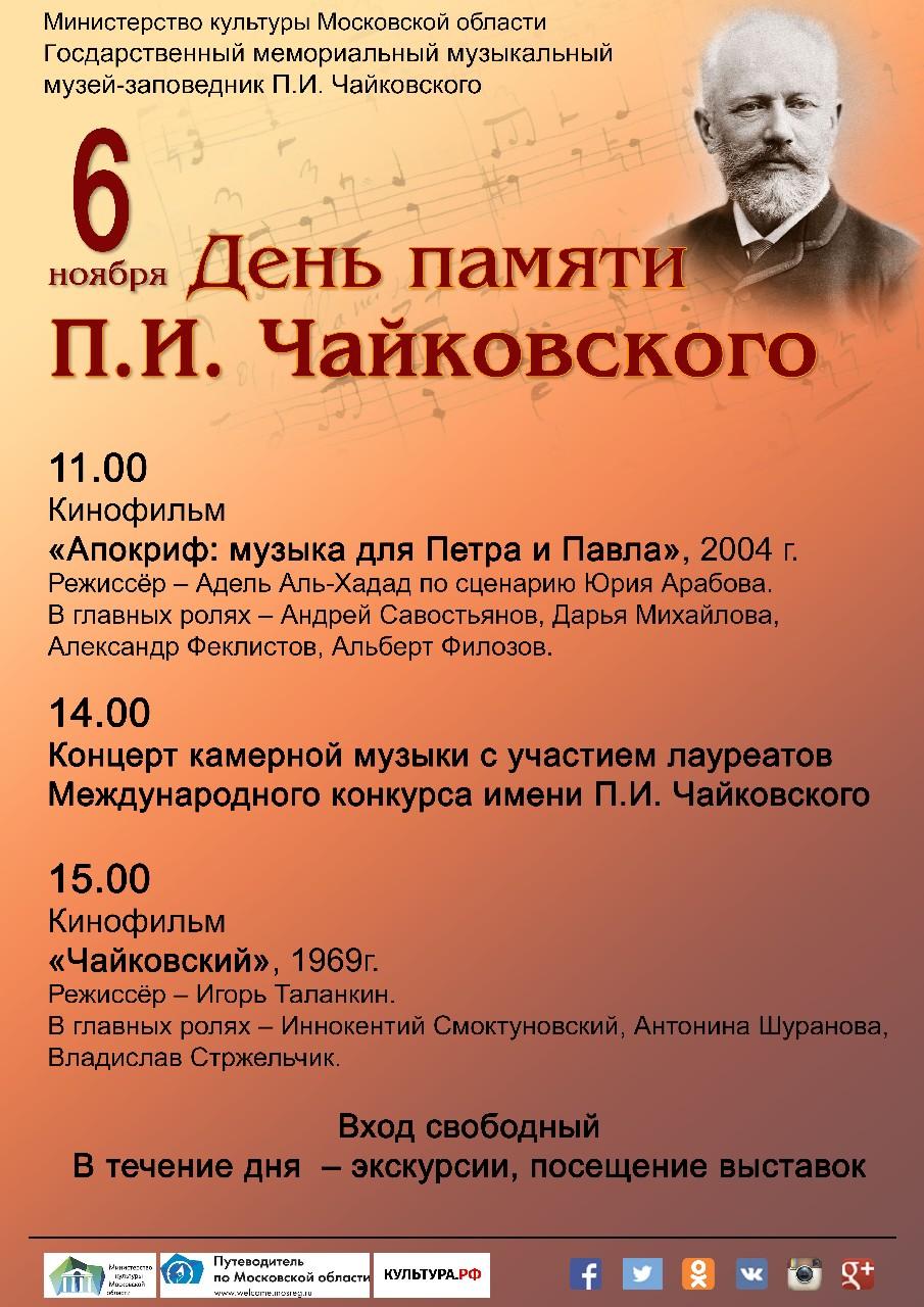 2017_11_06_tchaikovsky_memory_day